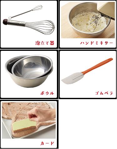 作り 道具 菓子 お