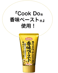 「Cook Do® 香味ペースト®」使用!