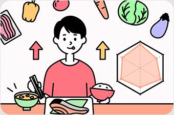 簡単実践!栄養バランスUPのコツ