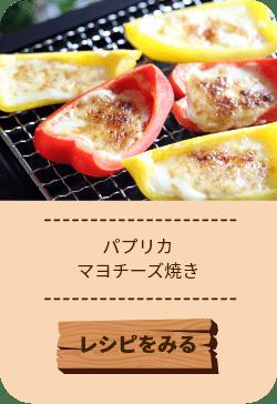 パプリカマヨネーズ焼き