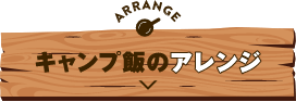 キャンプ飯のアレンジ