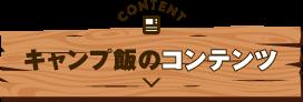 キャンプ飯のコンテンツ