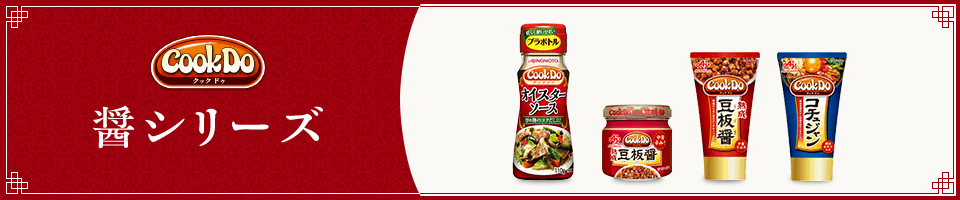 Cook Do 醤シリーズ
