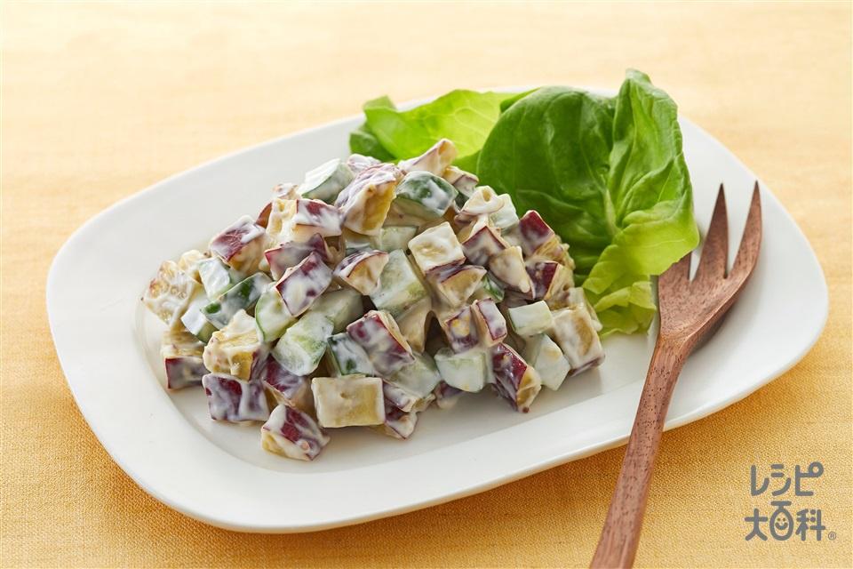 さつまいもときゅうりのマヨネーズサラダ(さつまいも+きゅうりを使ったレシピ)