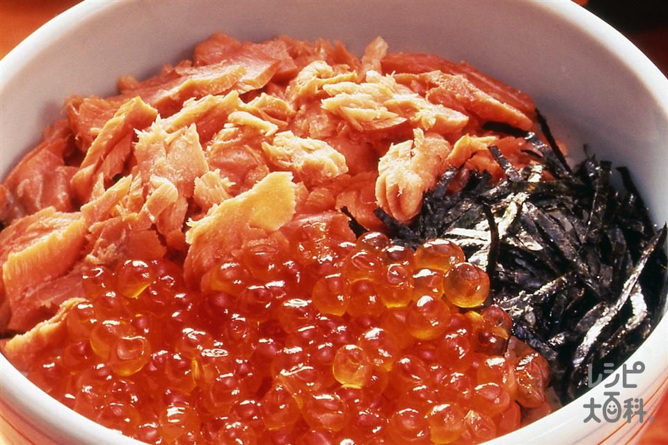 さけ・いくら丼(甘塩ざけ+ご飯を使ったレシピ)