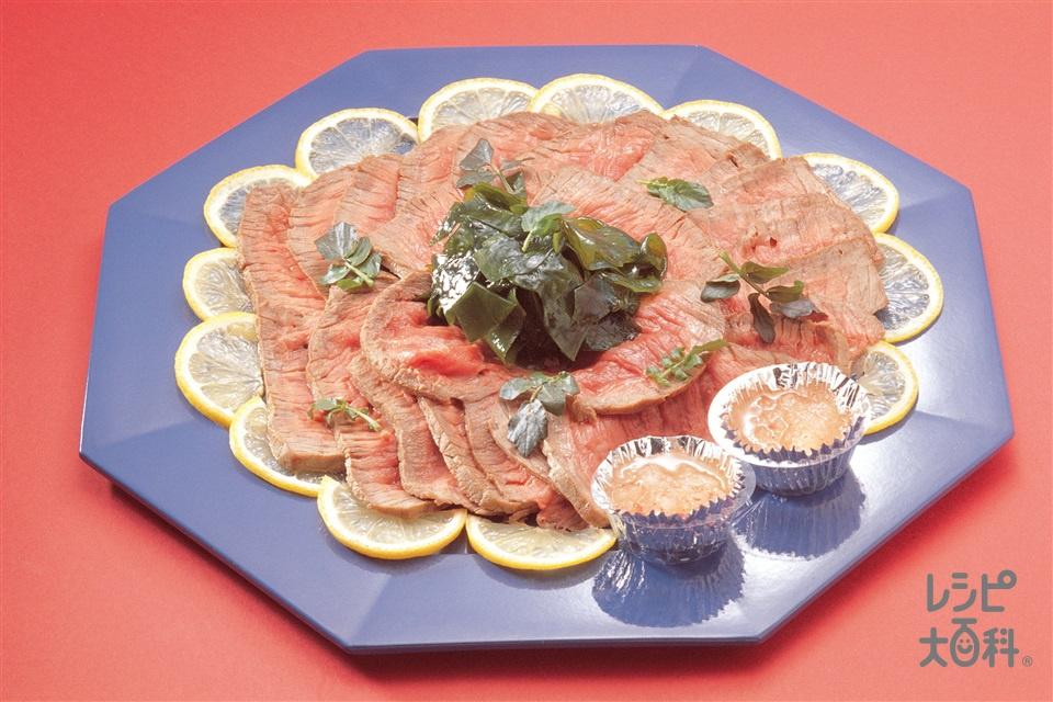 和風ローストビーフ(牛ももかたまり肉+わかめを使ったレシピ)