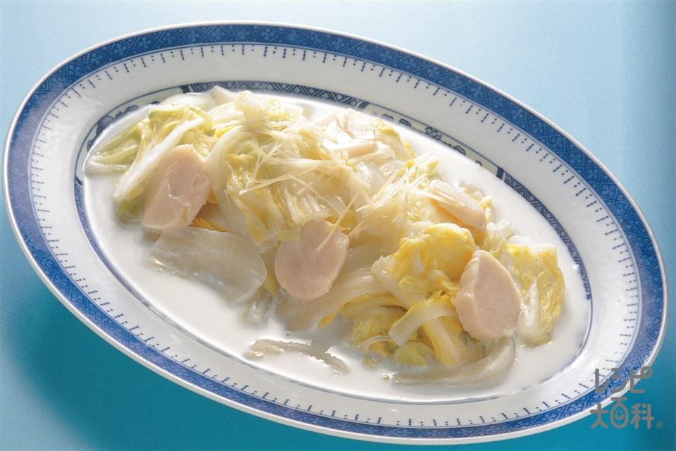 帆立と白菜のミルク煮