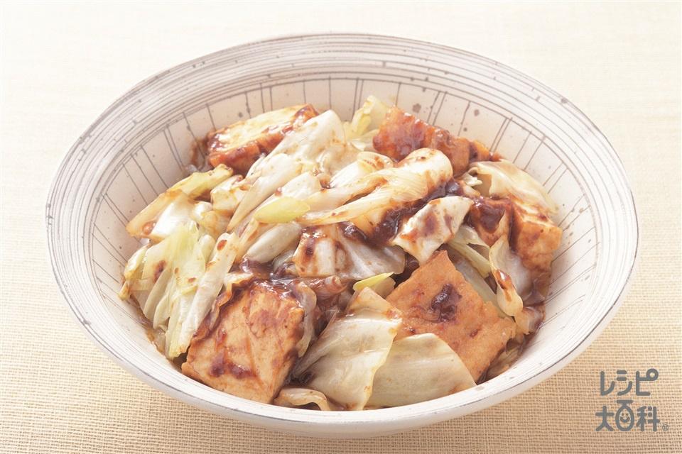 厚揚げとキャベツの炒めもの(厚揚げ+キャベツを使ったレシピ)