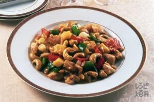 鶏肉とカシューナッツの炒めもの(鶏もも肉+カシューナッツを使ったレシピ)