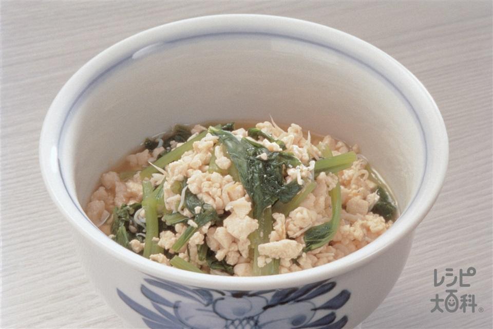青菜と豆腐の煮もの(小松菜+木綿豆腐を使ったレシピ)