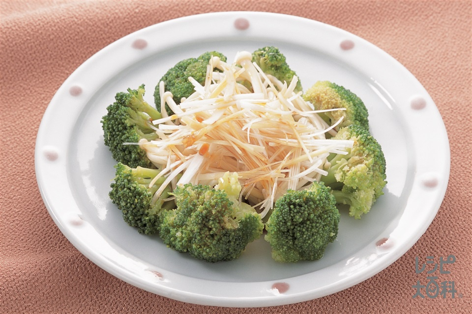 ブロッコリーとえのきだけの中国風サラダ(えのきだけ+しょうがのせん切りを使ったレシピ)