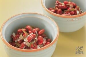 赤いんげん豆のマリネ