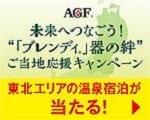 """<「AGF®ラウンジ」会員限定>未来へつなごう!""""「ブレンディ®」 器の絆""""ご当地応援キャンペーン"""