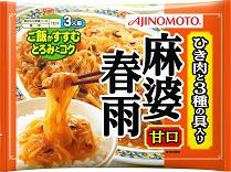 「味の素KK惣菜中華の素」麻婆春雨甘口