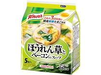 「クノール ほうれん草とベーコンのスープ」