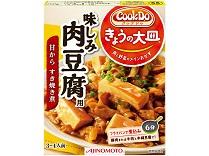 「Cook Doきょうの大皿」味しみ肉豆腐用