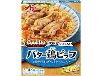 「Cook Do」炊飯器でつくるバター鶏ピラフ用