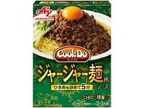「Cook Do」ジャージャー麺用