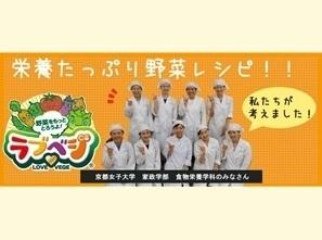 野菜をたっぷり美味しく食べよう!「ラブベジ」特集 - 大阪編
