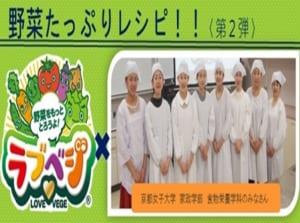 野菜をたっぷり美味しく食べよう!「ラブべジ」特集-大阪編 第2弾