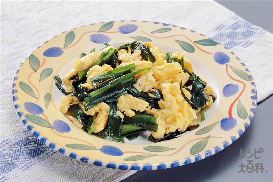 にらと卵の炒めもの(にら+「AJINOMOTO 胚芽の恵みコーン油」を使ったレシピ)