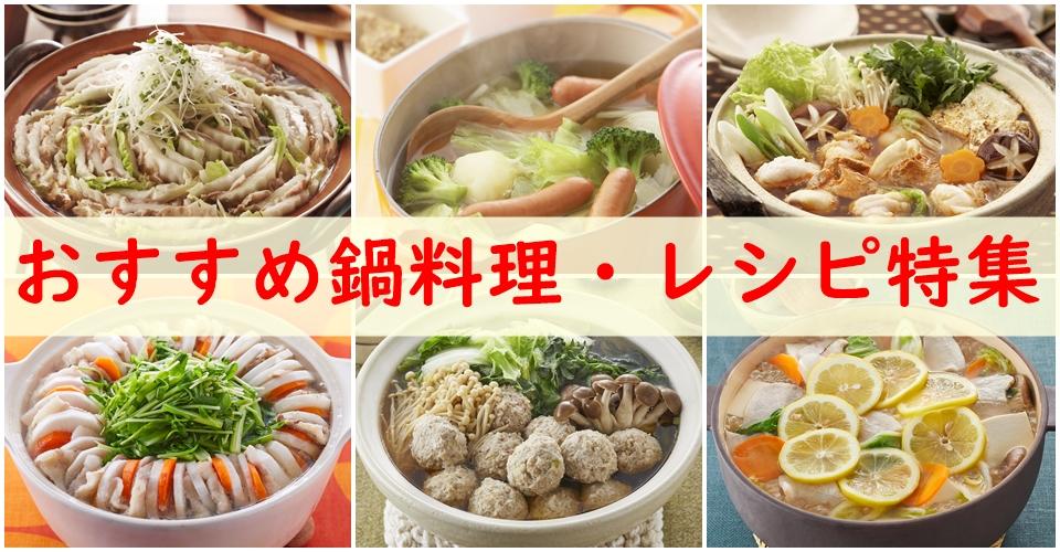 冬はやっぱりお鍋!おすすめ鍋料理・レシピ特集 まとめ