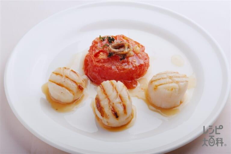 帆立貝のグリル、トマトロースト添え