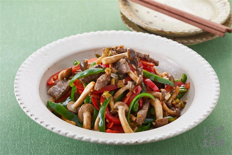 ピーマンときのこと肉の秋炒め(牛もも薄切り肉+ピーマンを使ったレシピ)
