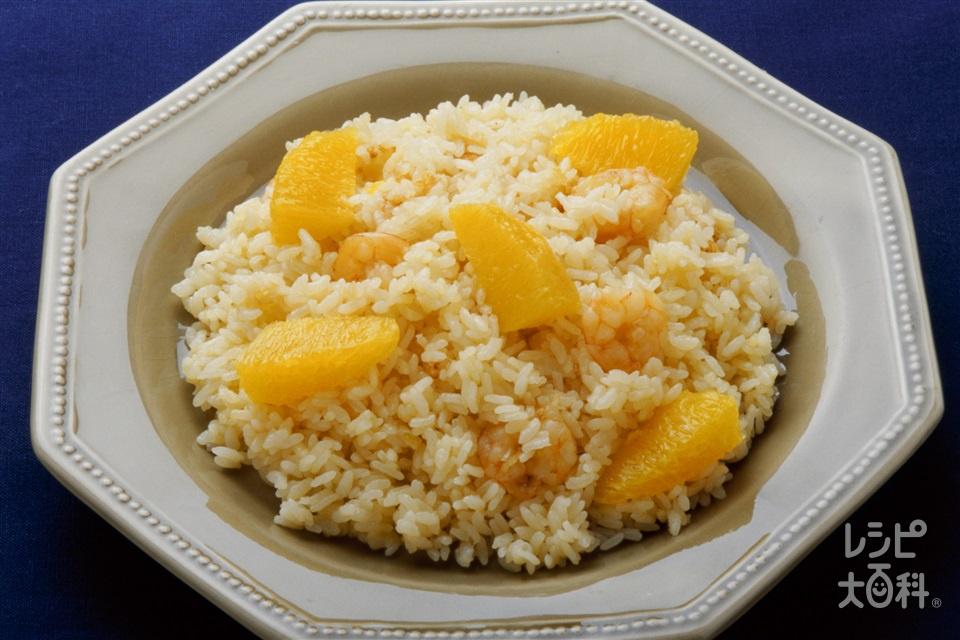 オレンジ風味のえびピラフ(米+オレンジを使ったレシピ)