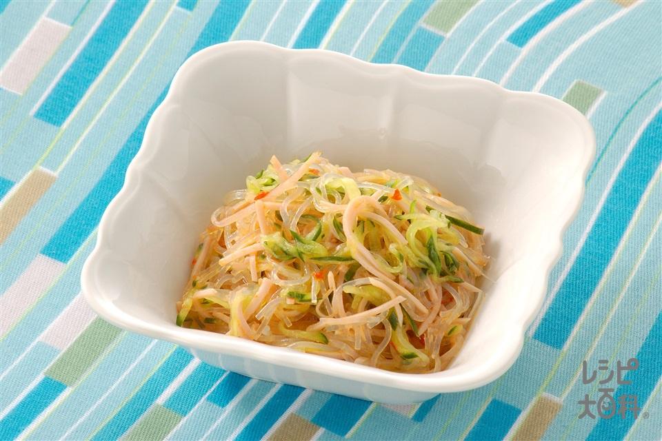 春雨サラダ(ロースハム+きゅうりを使ったレシピ)