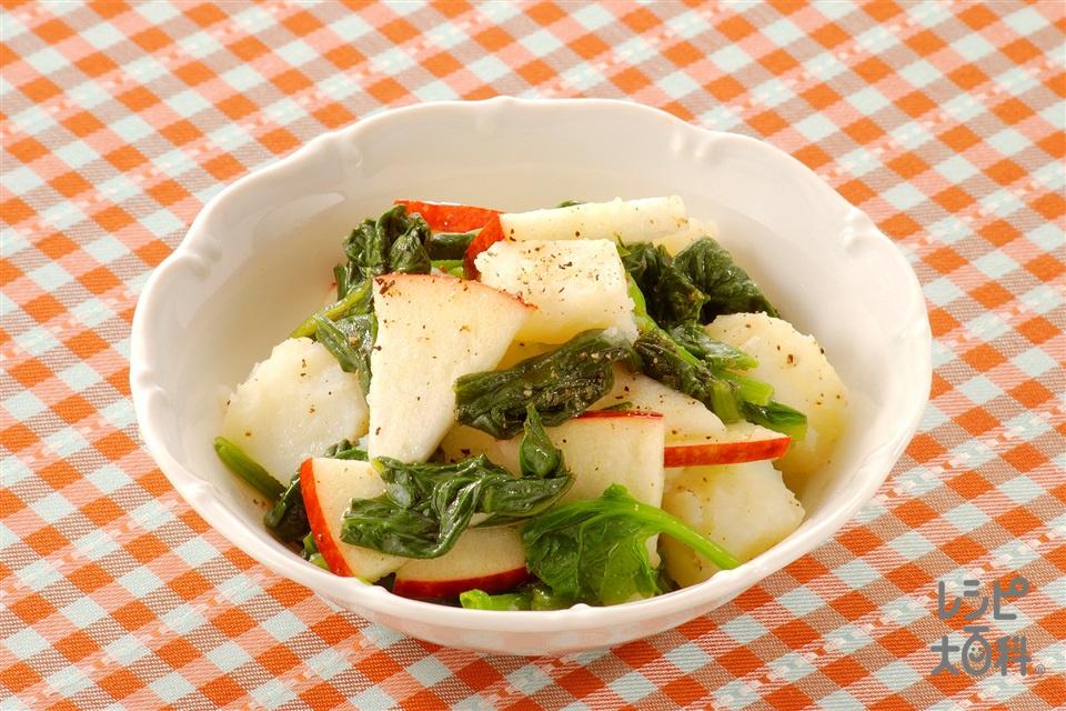 ほうれん草とじゃがいもとりんごのサラダ(ほうれん草+じゃがいもを使ったレシピ)