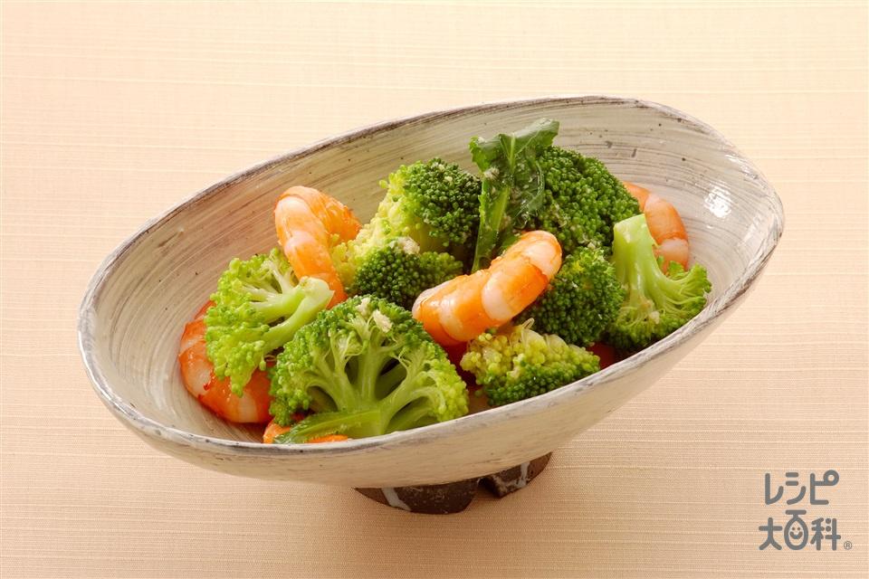 ブロッコリーとえびのあえもの(ブロッコリー+むきえび(大)を使ったレシピ)