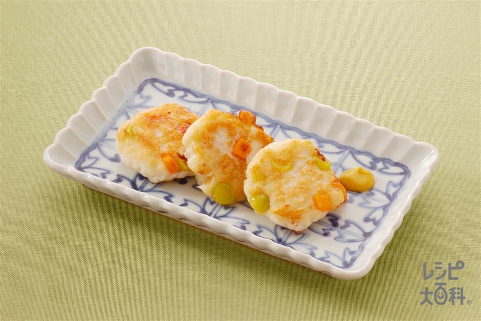 ぎんなん・にんじん入りのすり身揚げ焼き(白身魚のすり身+にんじんを使ったレシピ)