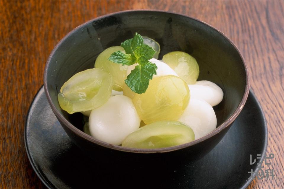 白玉とぶどうのマリネ(白玉粉+ぶどうを使ったレシピ)