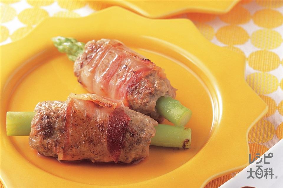 アスパラバーグ(合いびき肉+ベーコンを使ったレシピ)