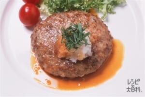 ハンバーグステーキ さっぱりおろしソース(合いびき肉+大根おろしを使ったレシピ)