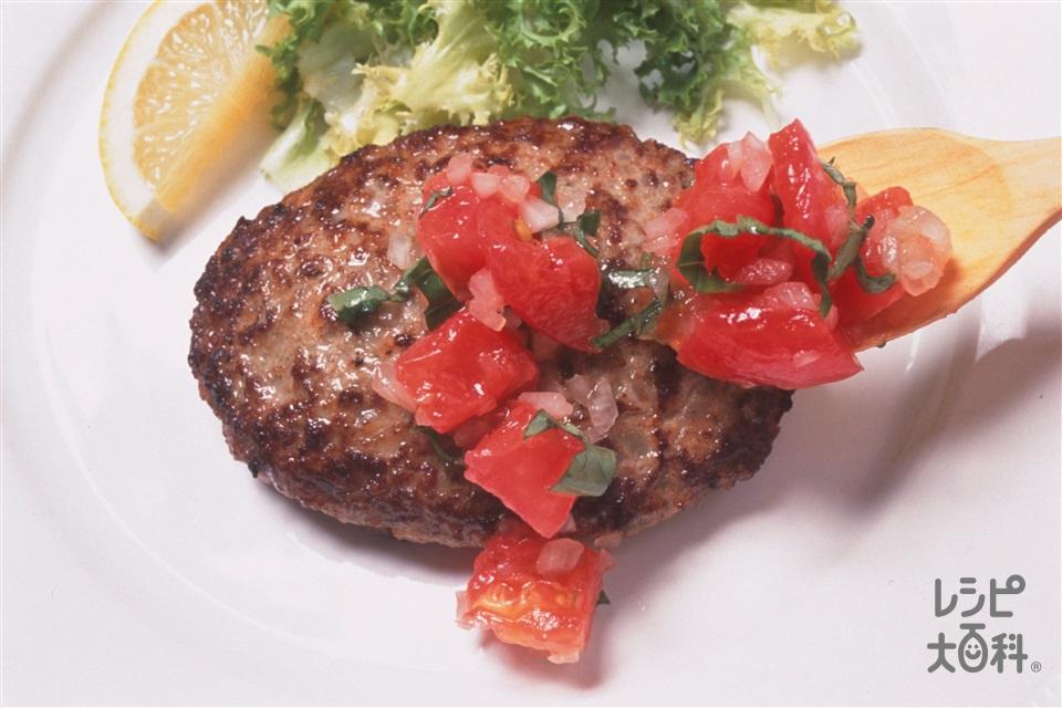 ハンバーグステーキ フレッシュトマトソース(合いびき肉+トマトを使ったレシピ)
