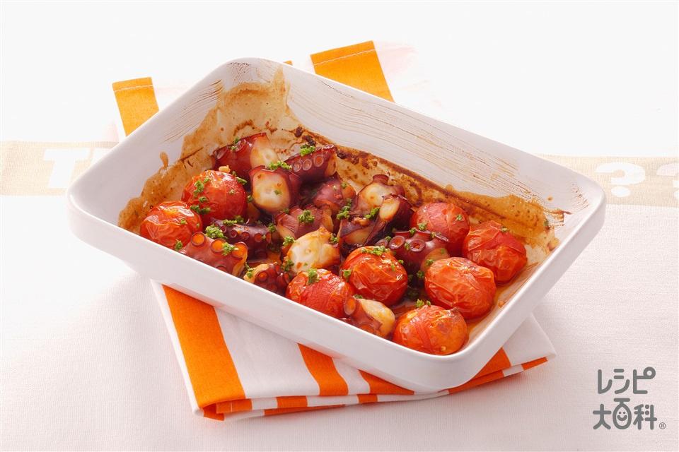 たことミニトマトのオーブン焼き