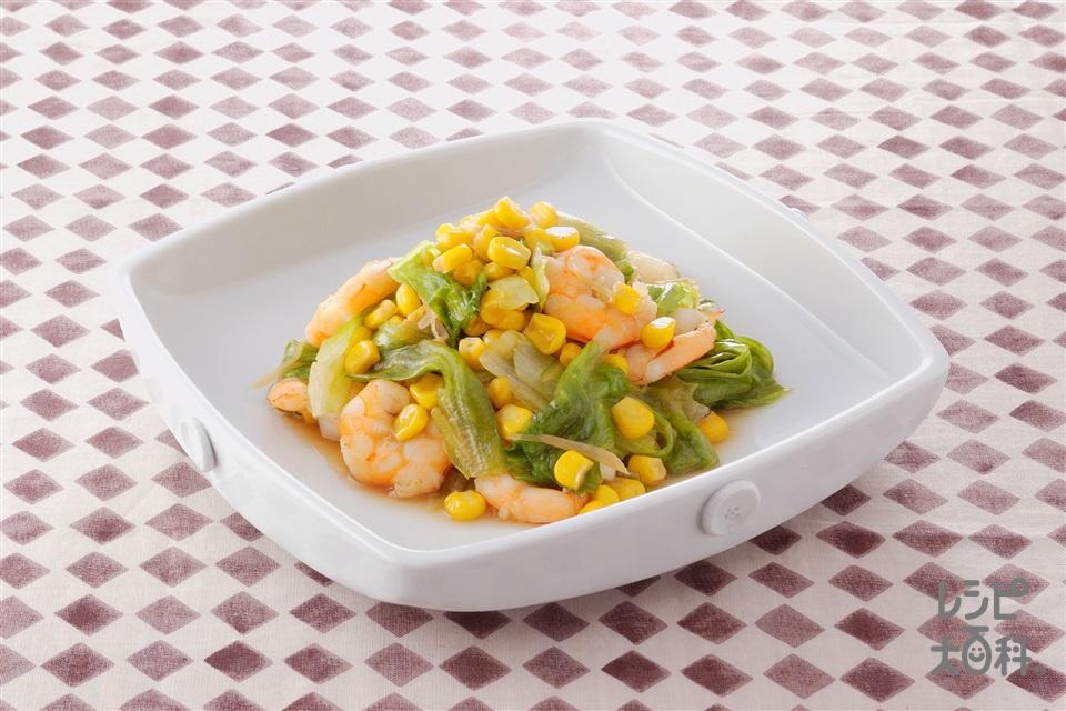 コーンとえびとレタスの炒めもの(ホールコーン缶+えびを使ったレシピ)