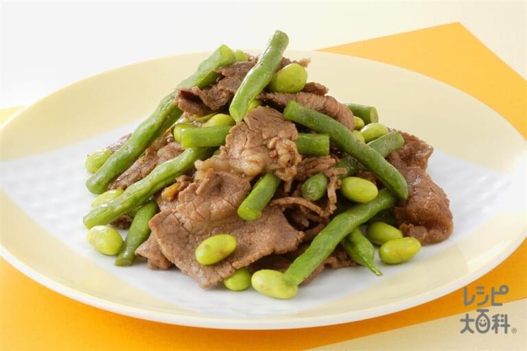 牛肉とさやいんげん、枝豆のにんにく炒め