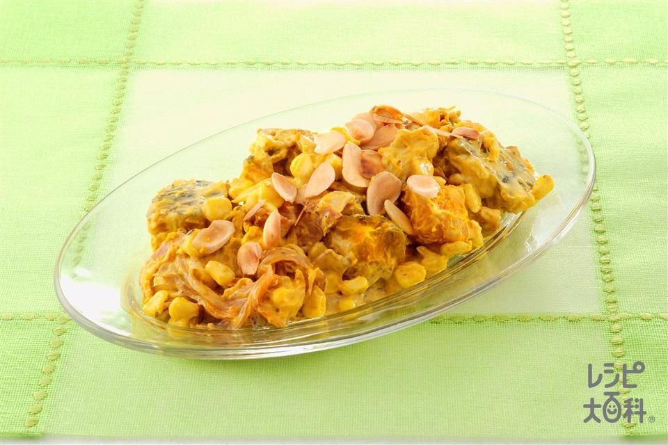 コーンとかぼちゃのカレマヨサラダ(とうもろこし+かぼちゃを使ったレシピ)