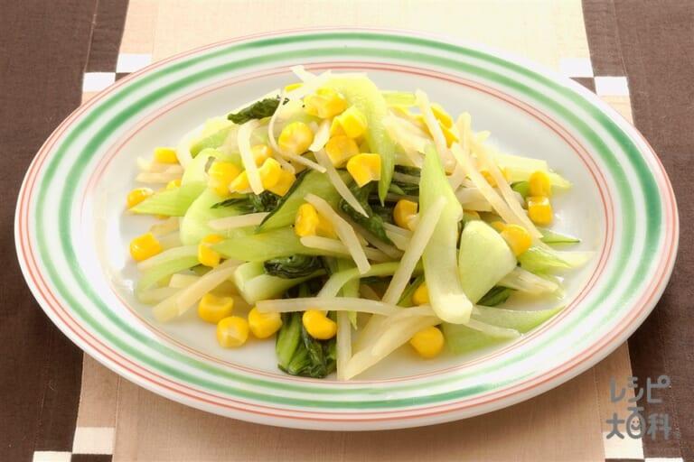 チンゲン菜とじゃがいも、コーンの塩炒め