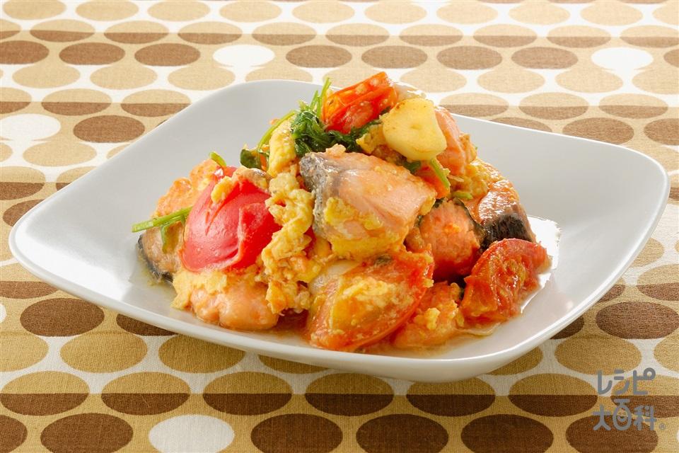 さけとトマトと卵の炒めもの(生ざけ+トマトを使ったレシピ)