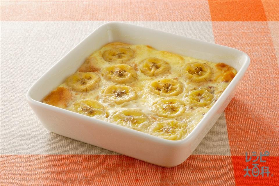 バナナのパンプディング(バナナ+牛乳を使ったレシピ)