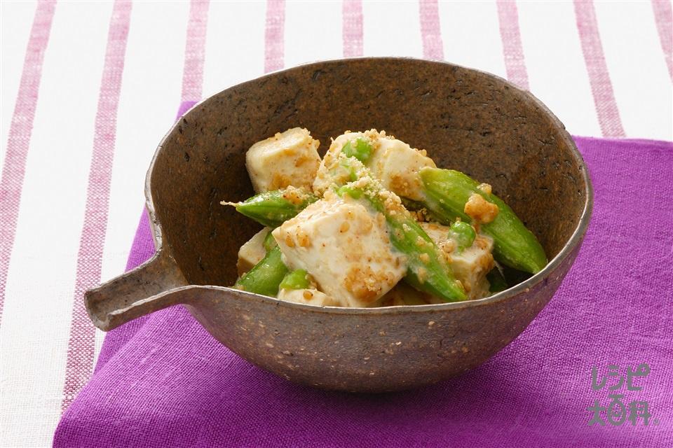 スナップえんどうと豆腐のごまあえ(スナップえんどう+木綿豆腐を使ったレシピ)