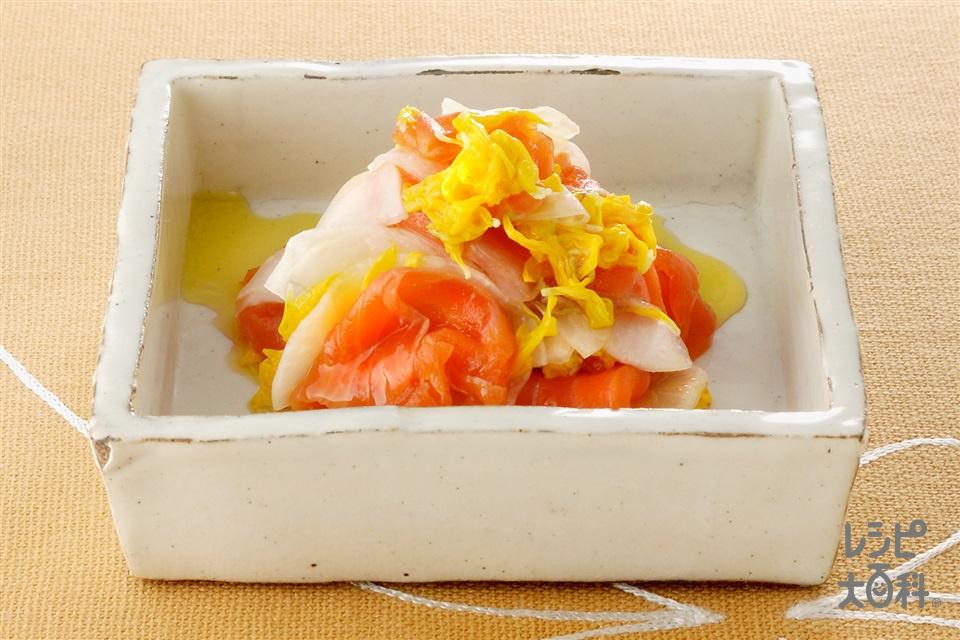 スモークサーモンと黄菊のマリネ(スモークサーモン+かぶを使ったレシピ)