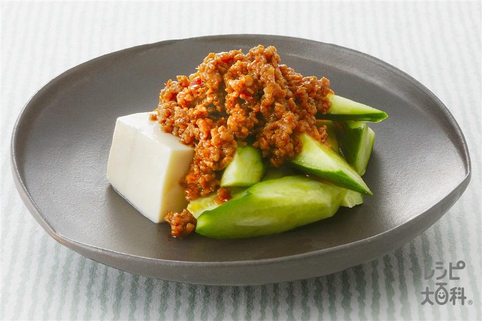 豆腐の肉みそかけ(絹ごし豆腐+きゅうりを使ったレシピ)