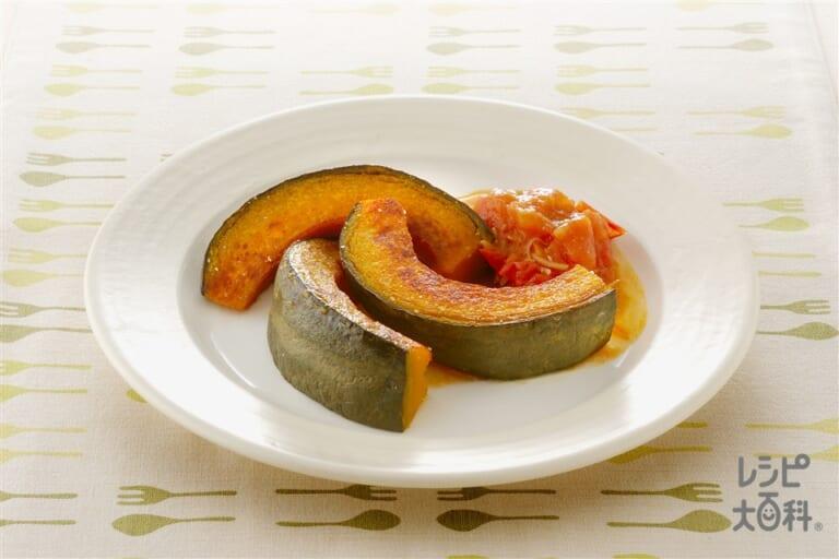 かぼちゃのステーキ 和風トマトソース