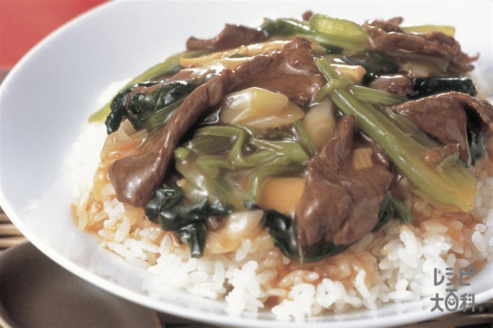 牛肉と小松菜のあんかけご飯(牛もも薄切り肉+ご飯を使ったレシピ)