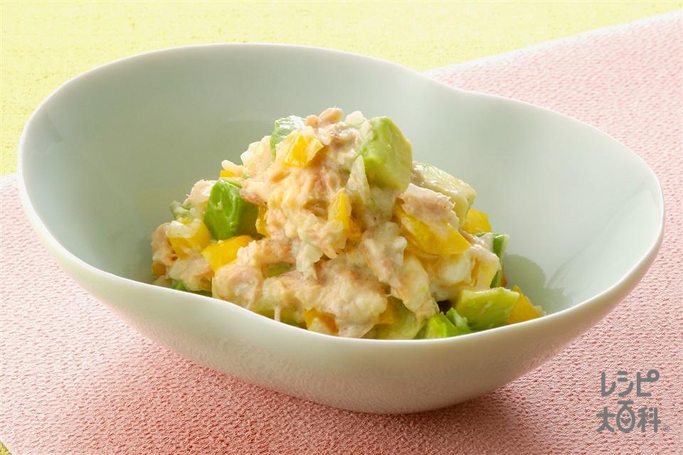 ツナとアボカドのマヨサラダ (ツナ缶+玉ねぎを使ったレシピ)